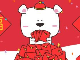漫漫熊表情包——春节红包篇