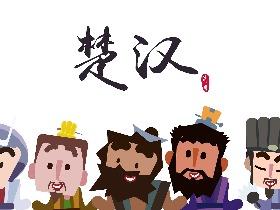 企业动画宣传《楚汉十门》