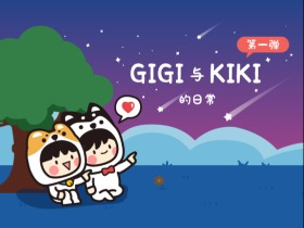卡通表情 | GIGI&KIKI(小奇与小基)的日常-第一弹