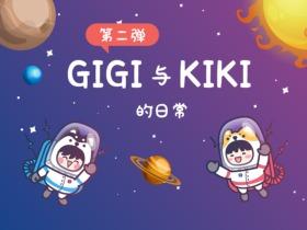 微信表情 | GIGI&KIKI(小奇与小基)的日常-第二弹