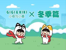 微信表情 | GIGI&KIKI(小奇与小基)冬季篇