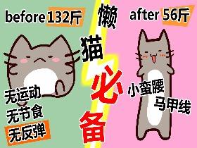 【切克喵】一天时间,切克喵从132斤减到56斤