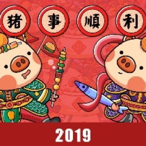 2019猪事顺利