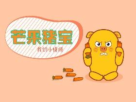 芒果猪宝2