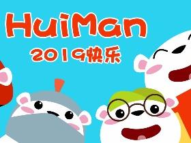 huiman——2019快乐