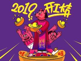 """2019猪猪贺图及猪猪""""符""""气图"""