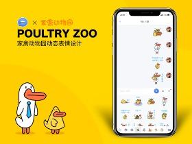 弹短信X家禽动物园动态表情设计