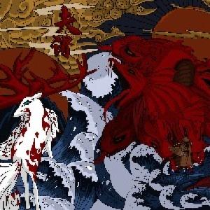 山海异兽-九婴/夫褚
