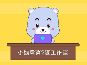 小熊男表情2