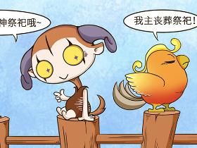 星宿谭漫画32