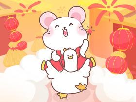 【软萌鼠春节篇】今天上架啦!