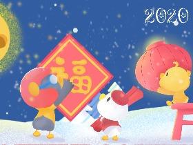 【鸭鸭贺新春】QQ,微信表情上架啦