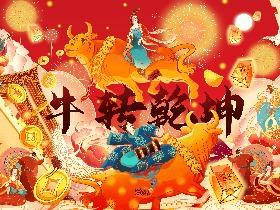 【梦回唐朝过新年】牛年系列插画