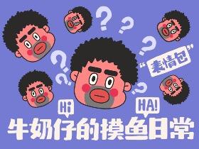 """""""牛奶仔""""摸鱼日常#表情包#"""