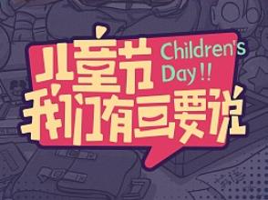 童玩 儿童节快乐