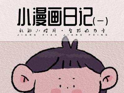 2021一月小画儿日记,每日一画。| 姜小姜poing