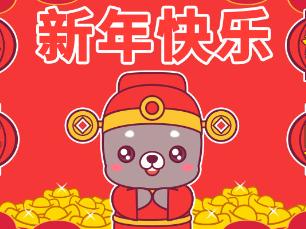 泡泡犬3(春节表情)祝大家牛转钱坤