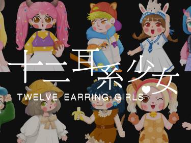 人物设计 | 十二生肖之可爱耳系少女系列