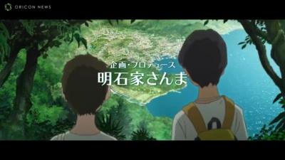 动画电影《渔港的肉子酱》特报pv——母女情深,六月上映