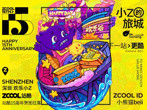 【站酷贺图】小Z的旅城-深圳站