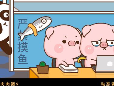 肉肉猪6——微信表情