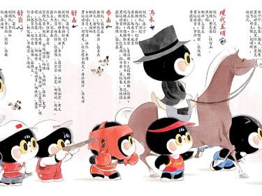 中国奥运军团出征Q萌版—闲蛋猫