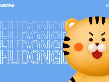 原创IP形象设计|胡东东历险记|虎虎生威|吉祥物