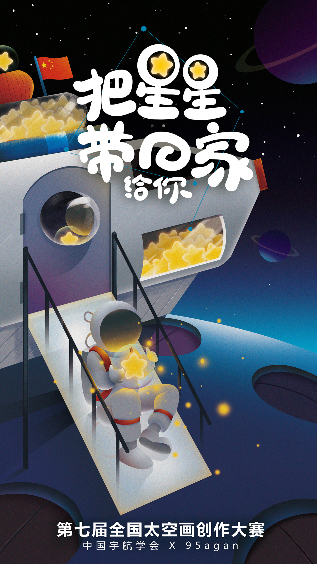 中国梦我的宇航员画_太空画-插画作品-商业插画-95agan-汇漫网(huiman)